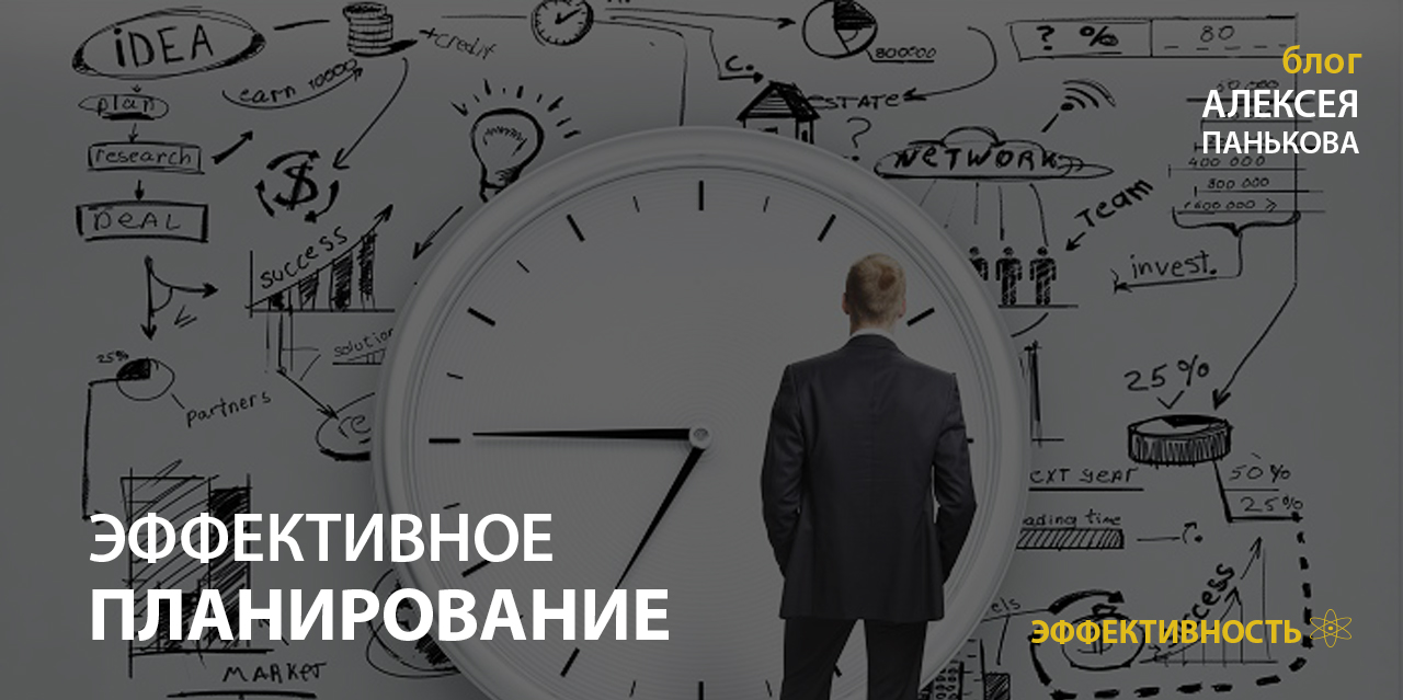 эффективное-планирование-управление-временем