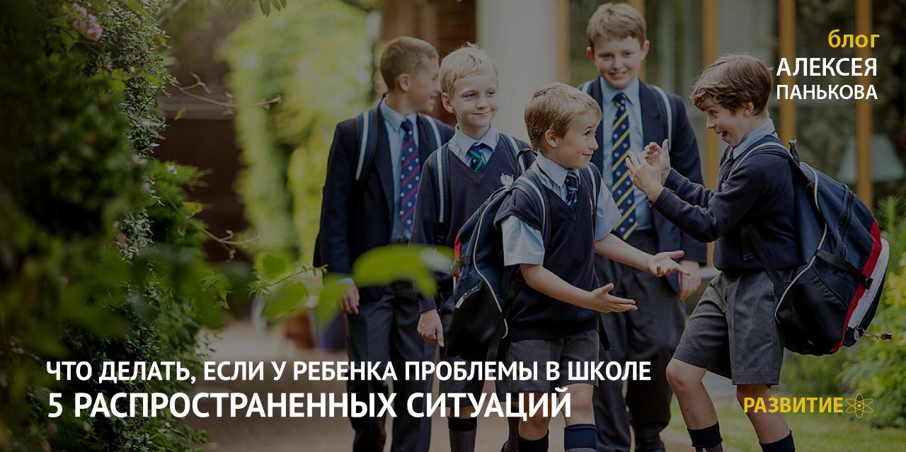 У ребенка проблемы в школе