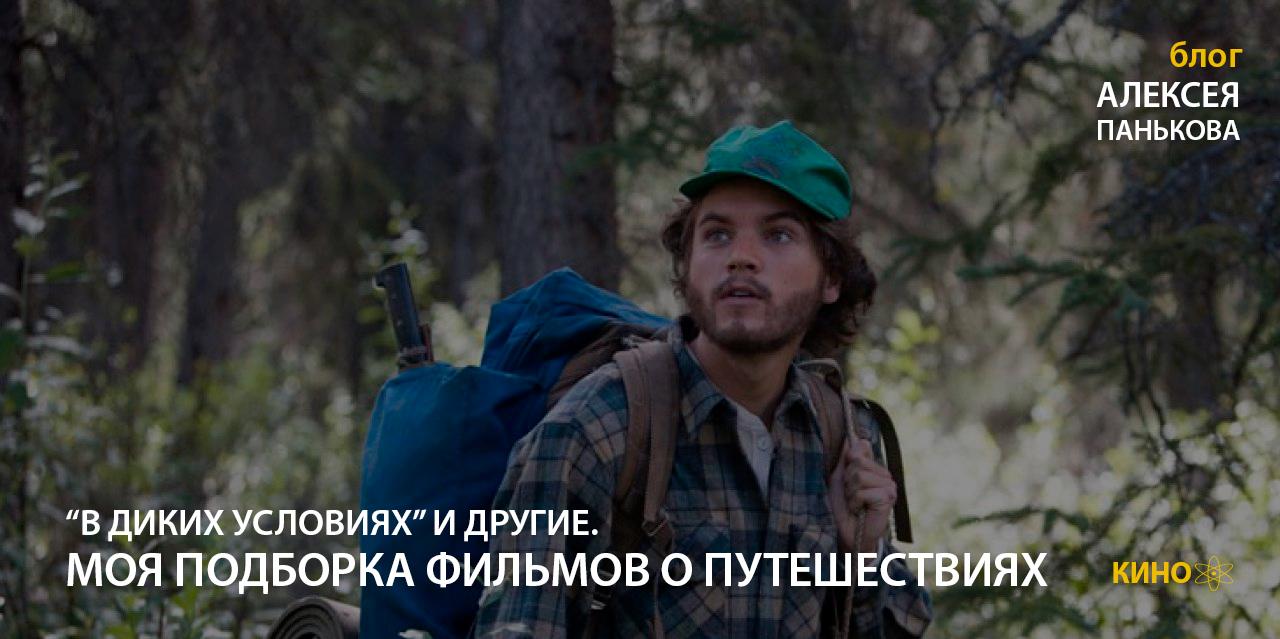 Подборка-фильмов-о-путешествиях